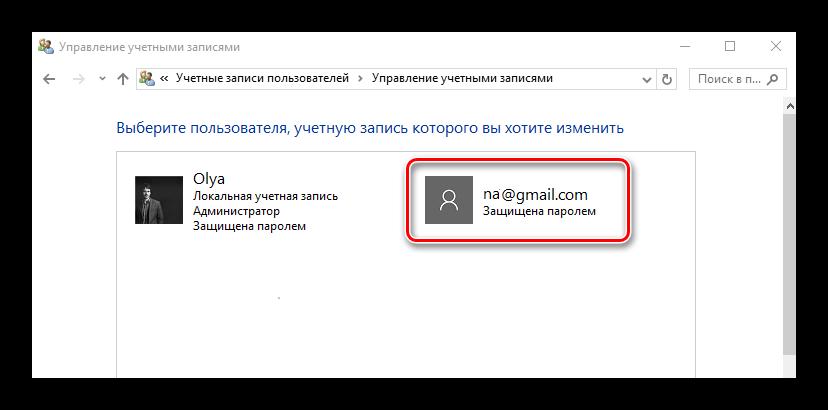 Vyibor-uchetnoy-zapisi-Maykrosoft-v-Vindovs-10.png