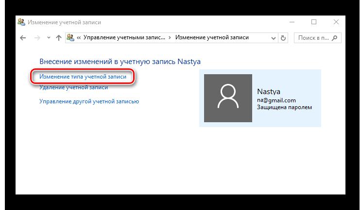 Vnesenie-izmeneniy-v-prava-uchetnoy-zapisi-cherez-panel-upravleniya-v-Vindovs-10.png