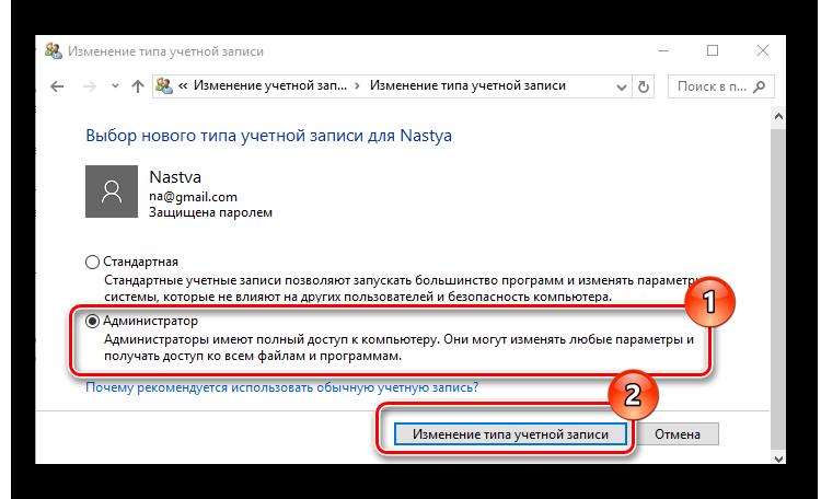 Vyibor-novogo-tipa-dlya-uchetnoy-zapisi-cherez-panel-upravleniya-v-Vindovs-10.png