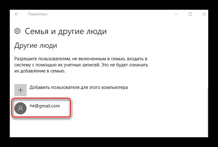 Vyibor-akkaunta-dlya-izmeneniya-tipa-uchetnoy-zapisi-v-Vindovs-10.png