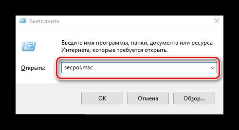 Otkryitie-osnastki-secpol.msc-v-Vindovs-10.png