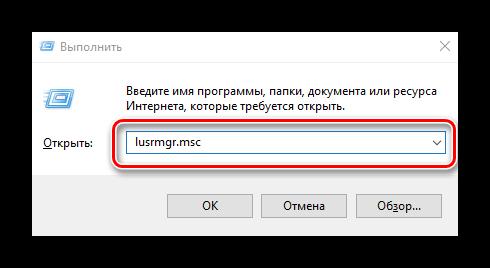 Otkryitie-osnastki-lusrmgr.msc-v-Vindovs-10.png