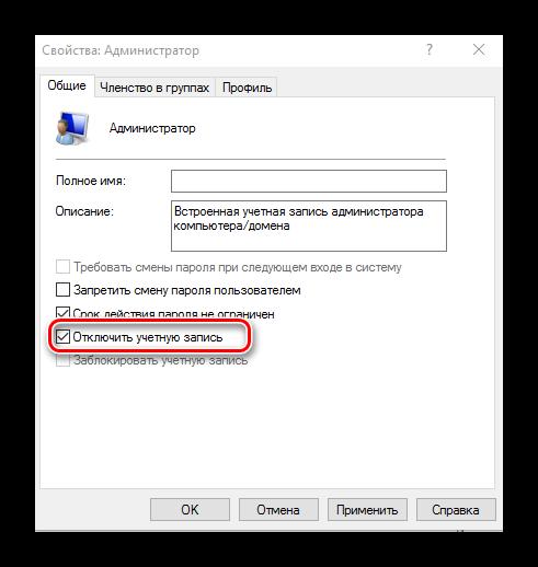 Otklyuchenie-uchetnoy-zapisi-administratora-v-Vindovs-10.png