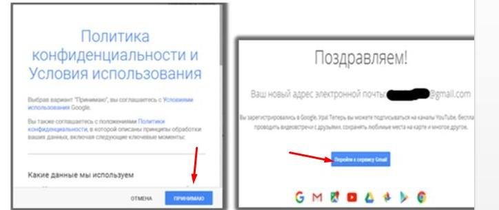 registratsiya-gmail.jpg