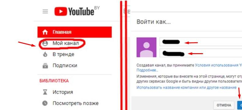 kak-sozdat-kanal-youtube-vhod.jpg