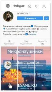 primer-lendinga-v-instagram-170x300.jpg