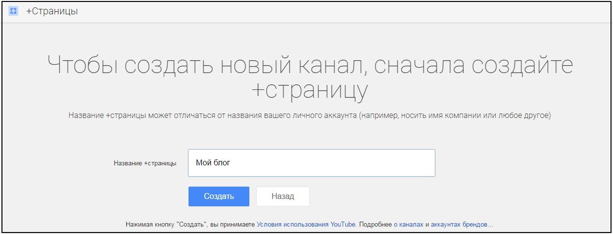 kak-sozdat-kanal-na-youtube-6.jpg