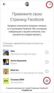 kak-privyazat-instagram-k-facebook-176x300.jpg