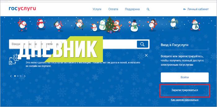 registratsiya-na-portale-gosuslug.jpg