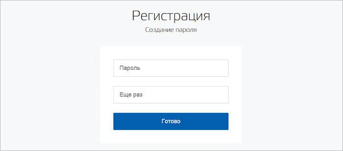 sozdanie-parolya-pri-registratsii.jpg