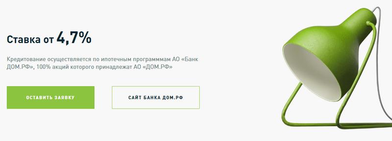 ipotechnye-programmy-dom-rf.png