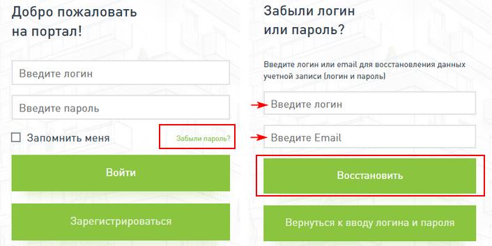 vosstanovlenie-parolya-13.png
