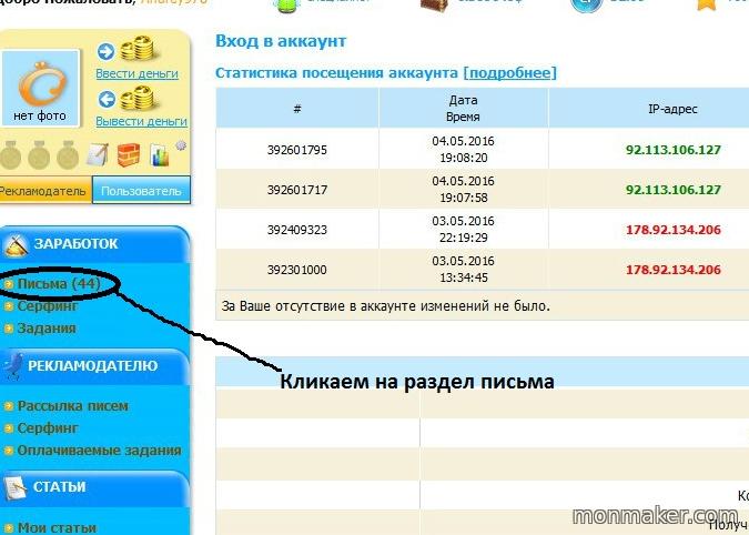 wmmail.ru_pisma_4.png