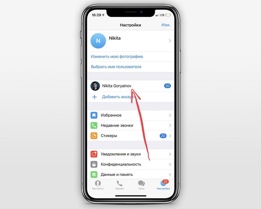 telegram-2accounts-on-iphone-3.jpg