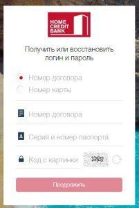 vosstanovlenie_parolya_houm_1_20040634-201x300.jpg