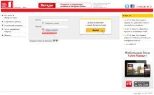 internet_banking_houm_1_20035850-300x186.jpg