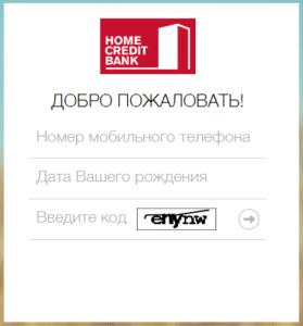 lichnyy_kabinet_houm_1_20034752-279x300.png