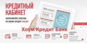 kreditnyy_kabinet_houm_1_20034954-300x147.jpg