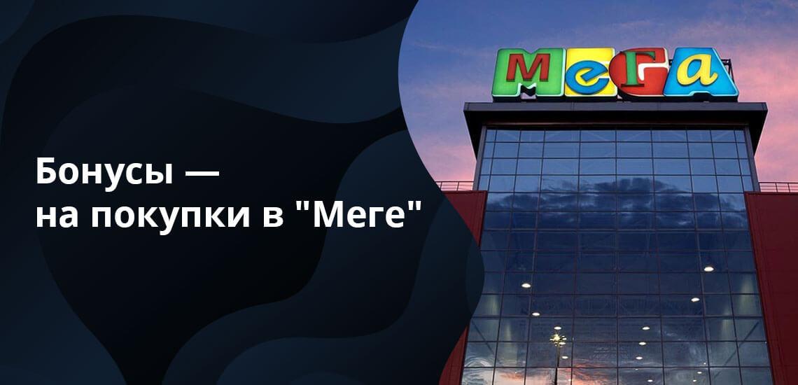 chto-takoe-megakard-2.jpg