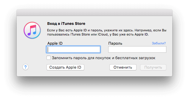 sozdat-apple-id-v-itunes.png.pagespeed.ce.3VlzusCi9z.png