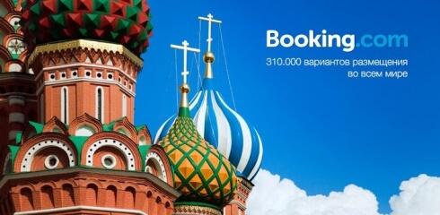 booking-com-telefon-v-rossii.jpg