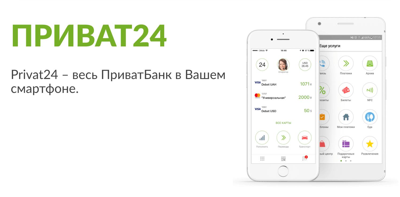 privat24-app.png