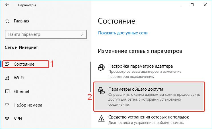 Vkladka-sostoyanie-i-parametry-obshhego-dostupa.png