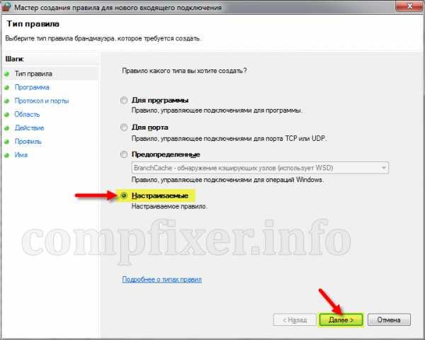 kak_rassharit_papku_v_windows_10_po_lokalnoj_seti_77.jpg