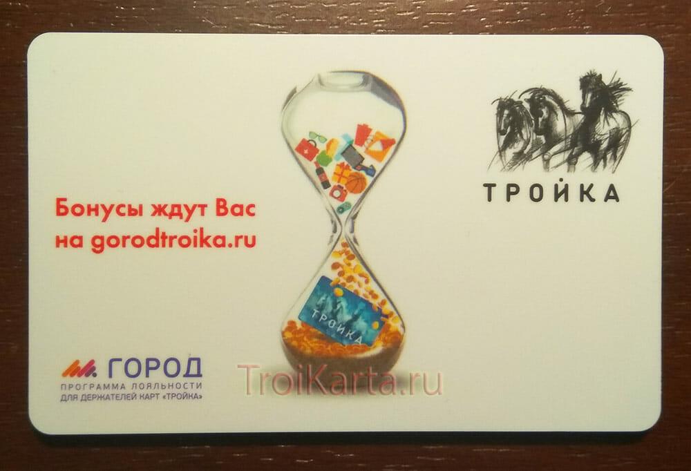 karta-troika-dizain-gorod.jpg