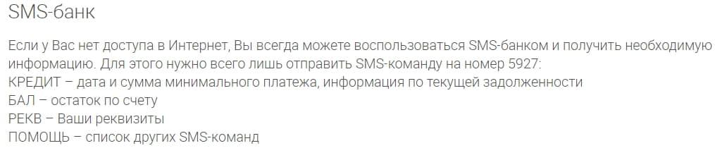 poluchenie-spravki-otp-bank-po-sms.jpg