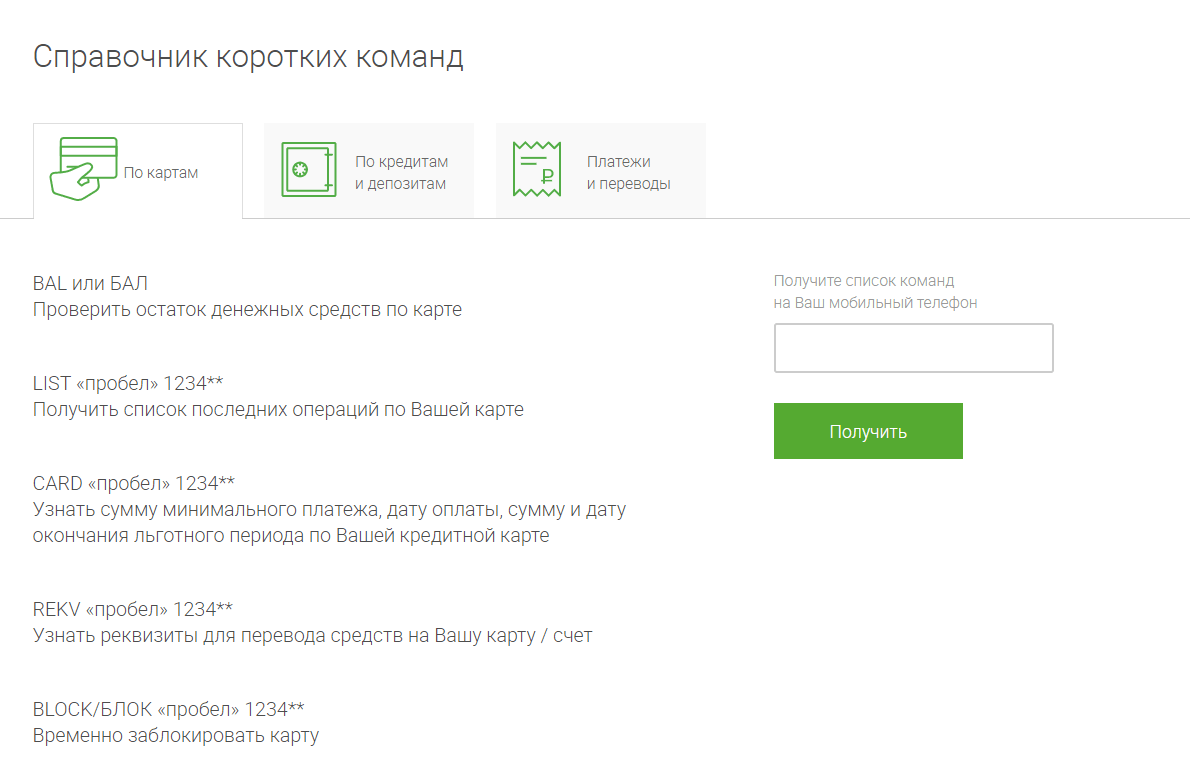 spravochnik-korotkih-komand.png