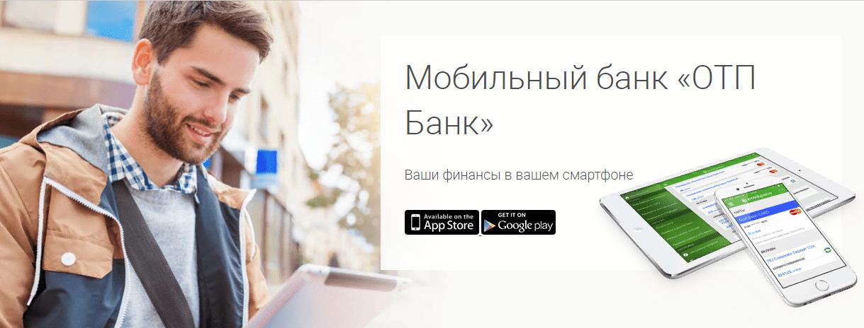 mobilnyiy-internet-bank.png