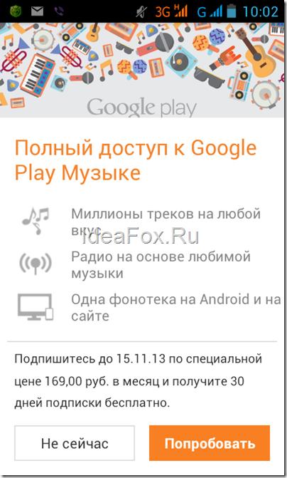 Screenshot_2013-10-10-10-02-43.png