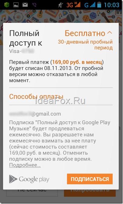 Screenshot_2013-10-10-10-03-08.jpg