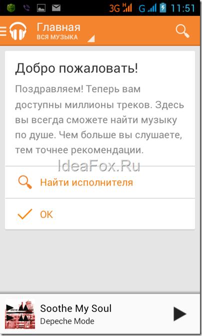 Screenshot_2013-10-10-11-51-39.png