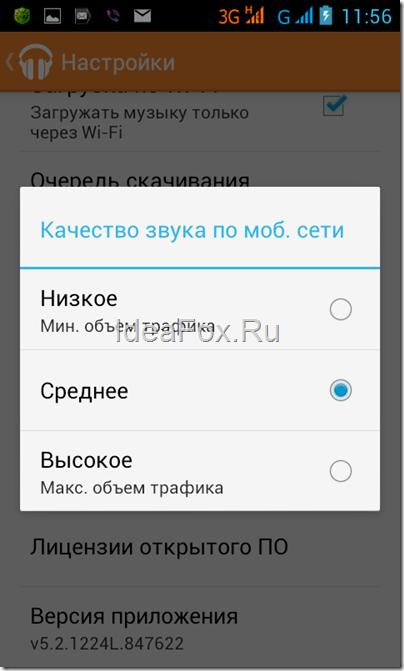 Screenshot_2013-10-10-11-56-34.png
