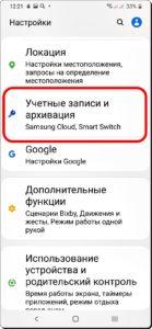 Otklyuchit-UchZapis-Google-2-139x300.jpg