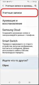 Otklyuchit-UchZapis-Google-3-139x300.jpg