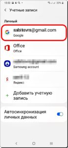 Otklyuchit-UchZapis-Google-4-139x300.jpg