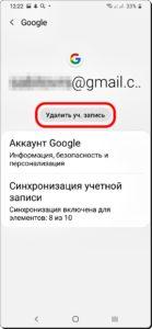 Otklyuchit-UchZapis-Google-5-139x300.jpg