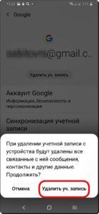 Otklyuchit-UchZapis-Google-6-139x300.jpg