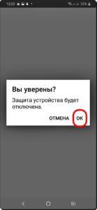 Otklyuchit-UchZapis-Google-7-139x300.jpg