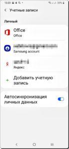 Otklyuchit-UchZapis-Google-9-139x300.jpg
