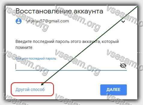 drugoy-sposob-vosstanovit-gugl-akkaunt-gmail.jpg