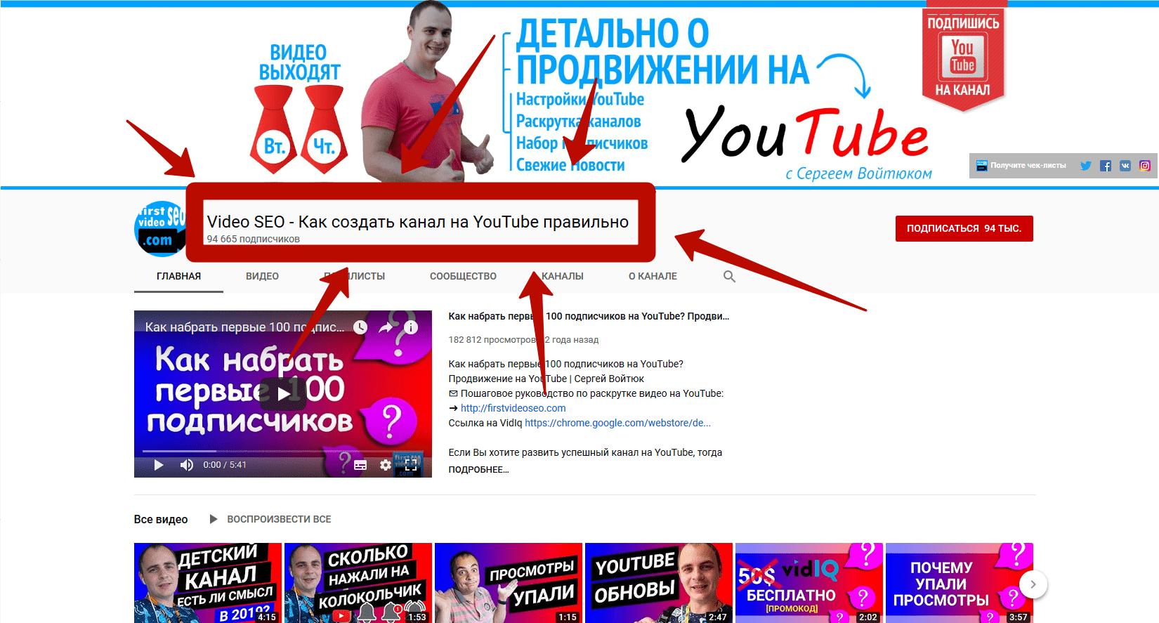 Как-узнать-название-Ютуб-канала.png