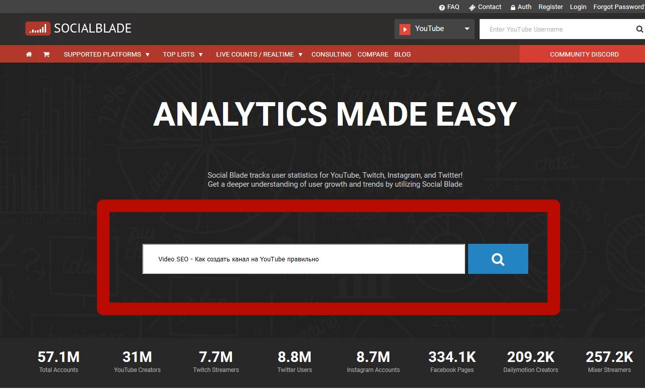 как-узнать-статистику-ютуб-канала-в-socialblade.png