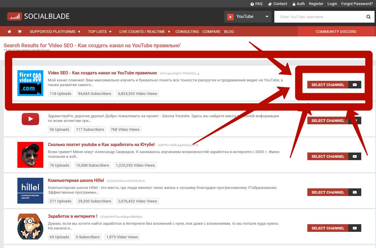 socialblade-статистика-ютуб-канала.png