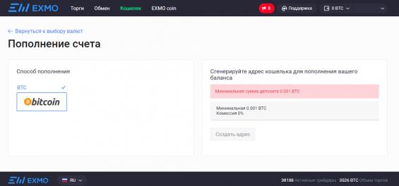 1528469293_kak-popolnit-bitkoin-koshelek-exmo.png