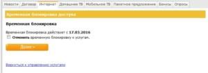 6-Vremennaya-blokirovka-300x105.jpg