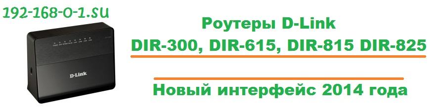 dir-300-615-815-825.jpg